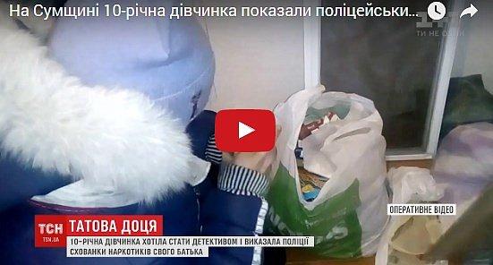 10-річна дівчинка здала поліції батька-наркодилера (відео)