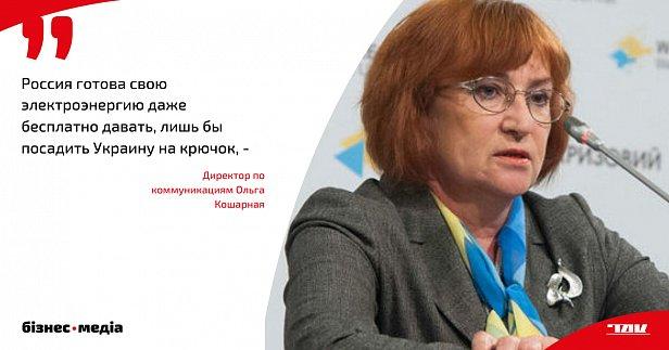 Россия готова свою электроэнергию даже бесплатно давать, лишь бы посадить Украину на крючок, - Кошарная