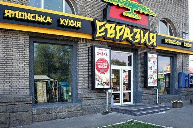 На фото суши-бар «Евразия»
