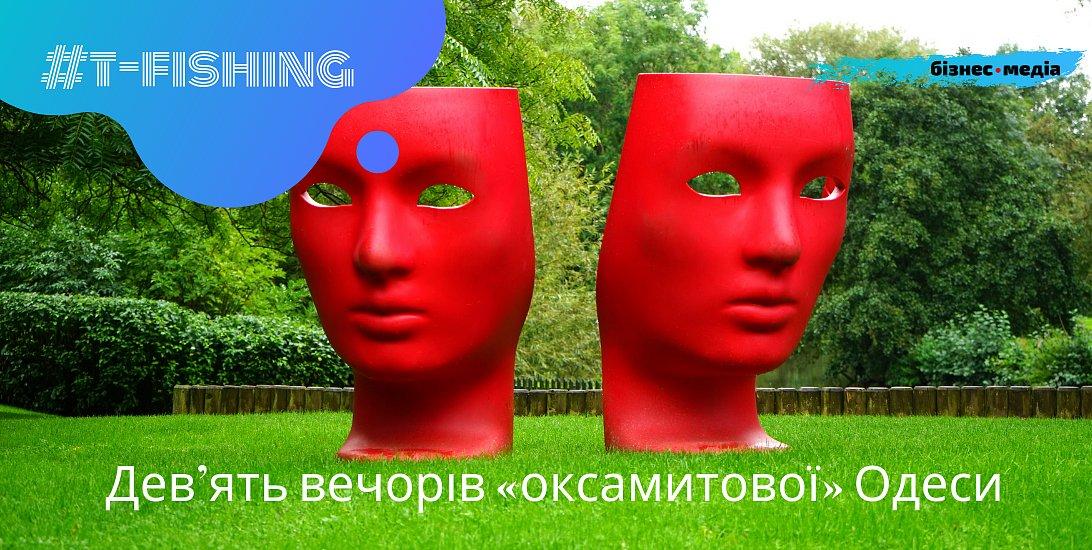Дев'ять театральних вечорів «оксамитової» Одеси