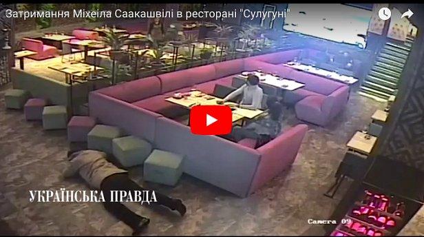 Появилось новое видео задержания Саакашвили