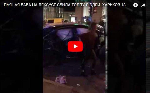 Соцсети: среди погибших в Харькове есть и дети (фото, видео 18+)