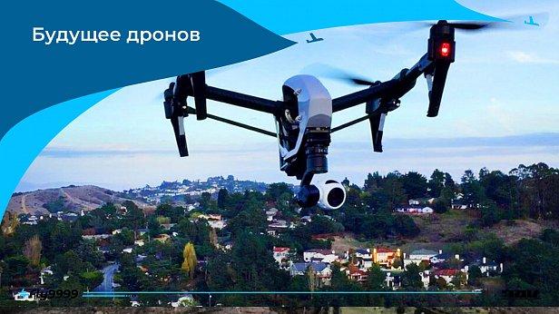 Шустрые жужжалки: какие отрасли экономики осваивают дроны