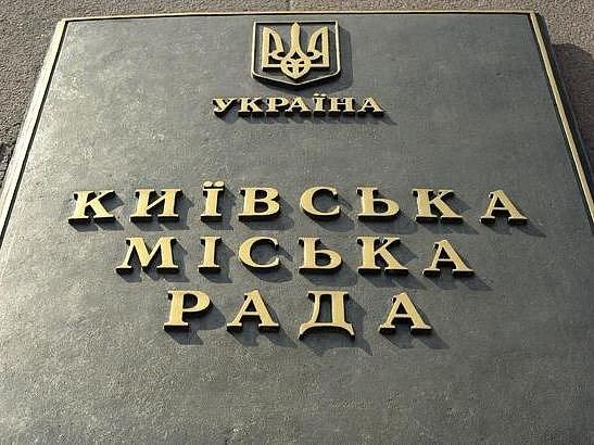 Киевсовет реструктуризирует облигации серии G и H на сумму 4,29 млрд грн