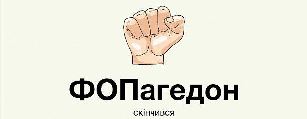 В Україні припинилося масове закриття ФОП