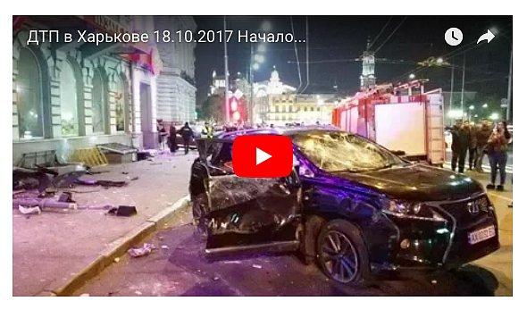 Выяснился неожиданный факт о жутком ДТП в Харькове