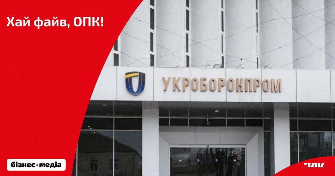 Дай п'ять: «Укроборонпрому» зібрали наглядову раду