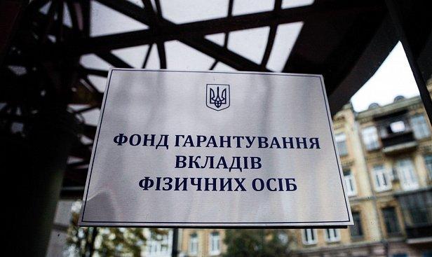 ФГВФЛ заявил, что торги по продаже активов Дельта Банка прошли законно