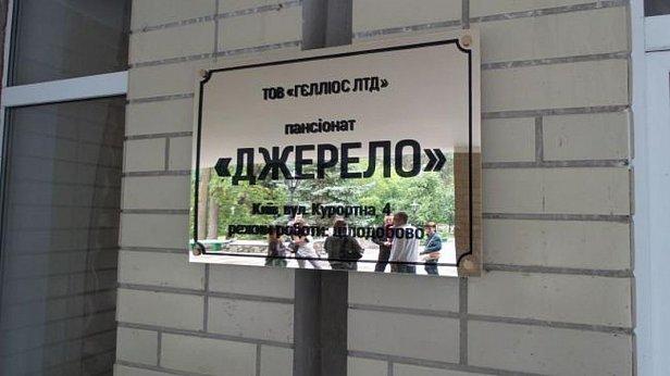 Из пансионата в Пуще-Водице выселяют 168 переселенцев из Крыма и Донбасса