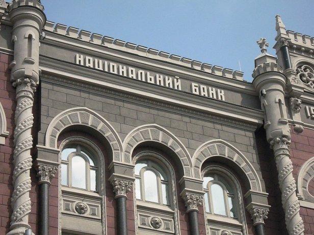 Фото - Национальный банк Украины