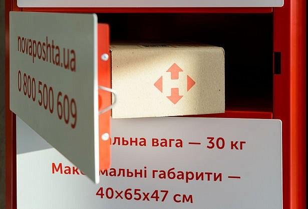 Новая почта поменяла правила доставки