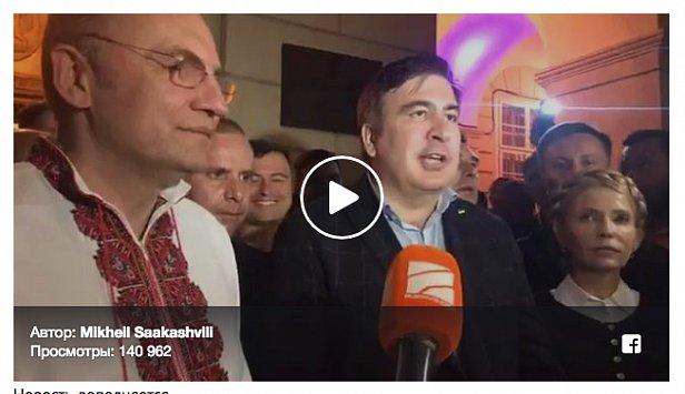 Саакашвили во Львове сделал первое заявление (видео)