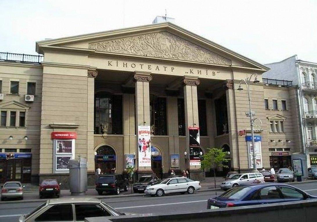 Збереження арт-хаусного кінотеатру «Київ». Ціна питання: 700 тис грн. оренди в місяць