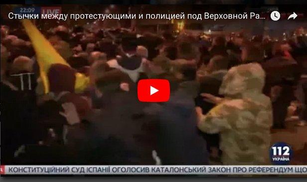 СРОЧНО: под Радой снова начались столкновения (видео)