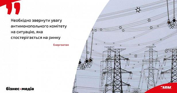 «Енергоатом» звернувся в АМКУ через можливі маніпуляції на РДН імпортерами е/е з Росії та Білорусі