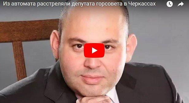 В Черкассах расстреляли депутата от УКРОПа после встречи с Саакашвили (фото, видео)