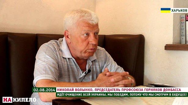 Энергокризис на Донбассе преодолеть удалось — Николай Волынко, председатель Независимого профсоюза горняков Донбасса