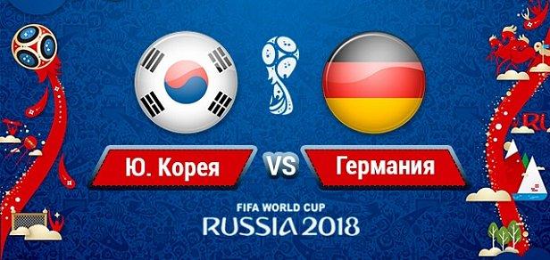 футбольный поединок: Южная Корея - Германия