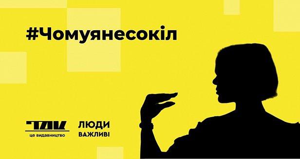 На що жаліються українці. В Україні стартував челендж #Чомуянесокіл — приєднуйся аби вони не скиглили!
