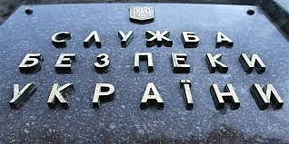 фото - Служба Безопасности Украины