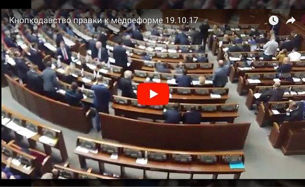 Кнопкодавство: журналисты показали как нардепы голосовали за медреформу  (видео)