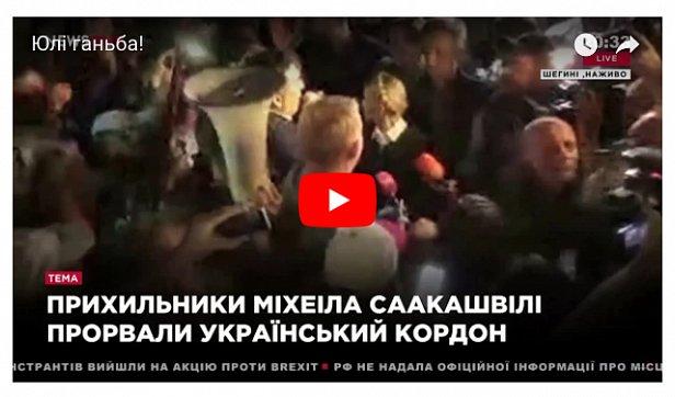 """""""Юлю геть!"""" Сторонники Саакашвили освистали Тимошенко после прорыва границы (видео)"""