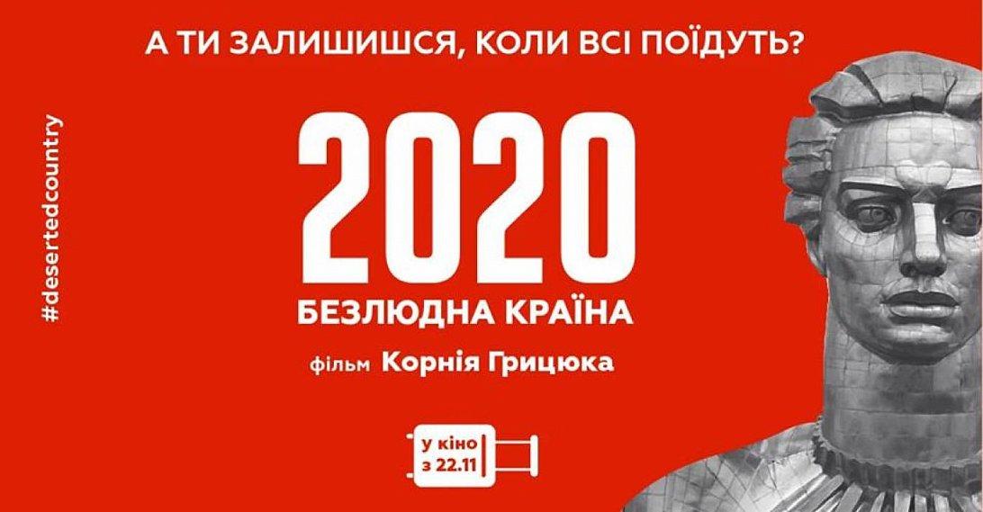 КІНОРЕЛІЗ: «2020. Безлюдна країна» чорна комедія Корнія Грицюка в прокаті з 22 листопада