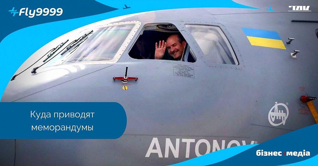 """Меморандумы """"Антонова"""" — кто, когда и как обещал заказать украинские самолёты"""