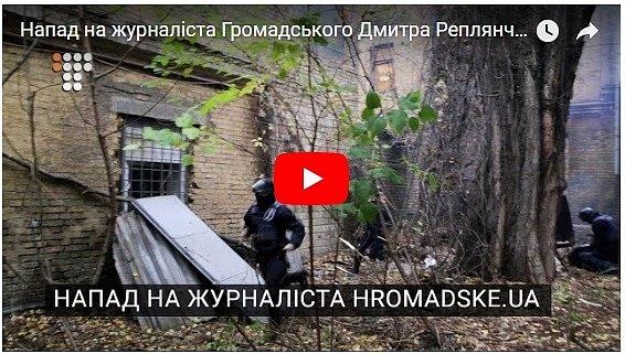 Появилось видео штурма и избиения журналиста в киевском суде