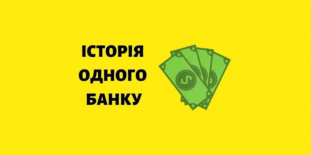 Кристальный банкинг. Интервью предправления КРИСТАЛБАНКа Леонида Гребинского