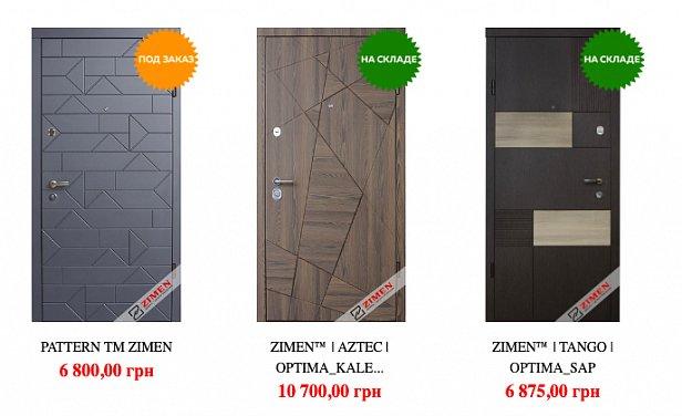 Бронированные входные двери в Харькове – интернет-магазин «Zimen.ua»