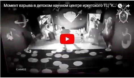 Новое ЧП в российском ТРЦ: видео взрыва