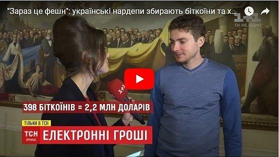 Украинские депутаты начали активно покупать криптовалюту (видео)