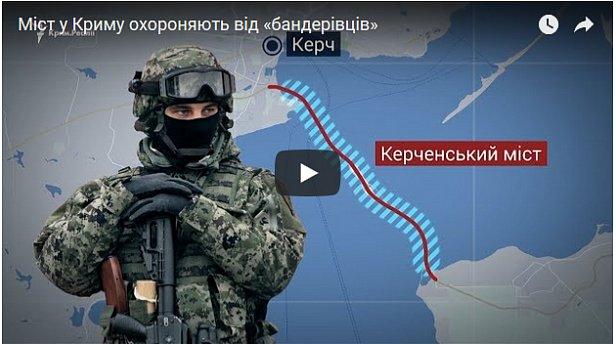 Как охраняют и для чего используют мост в Крыму