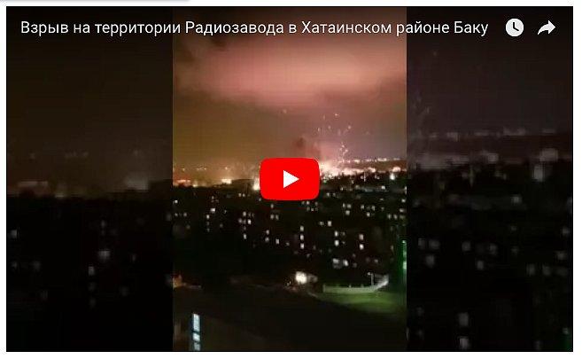 """Большое количество пожарных и """"скорых"""": на складе Минобороны прогремел взрыв"""