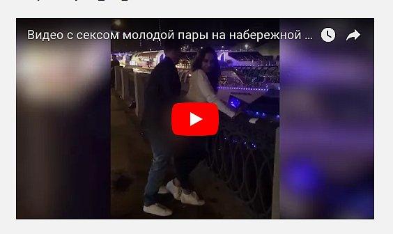 Видео секса в Москве