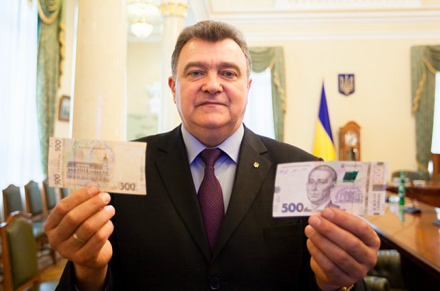 фото - 500 гривен
