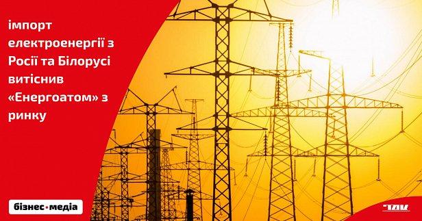 В Энергоатоме возмущены импортом электроэнергии из России