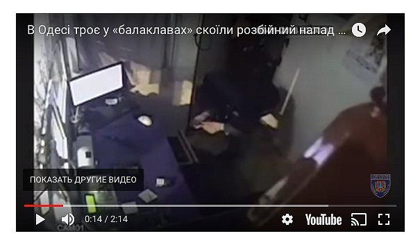 В Одессе банда в балаклавах ограбила АЗС (видео)