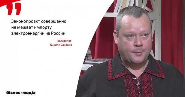 Сазонов: Герус – манипулятор, распиаренный им законопроект 2233 сохраняет импорт электроэнергии из России