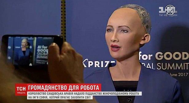 В Киев прибыл самый умный робот в мире: все подробности