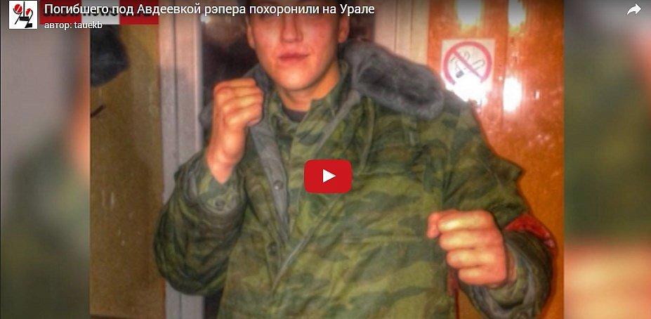 Воевавшего за ДНР рэпера похоронили на Урале (видео)