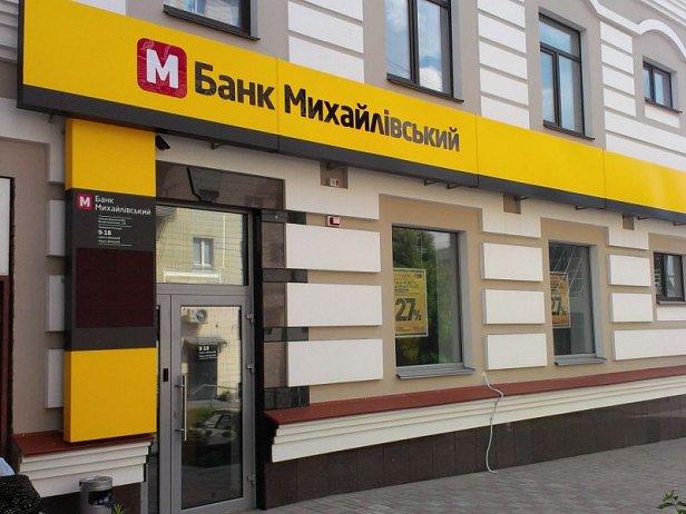 НБУ признал продажу банка Михайловский фиктивной