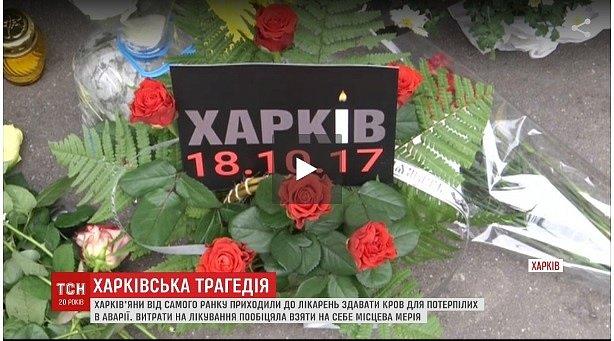 Харьковская ДТП: пострадавшая с больничной койки рассказала о трагедии (видео)