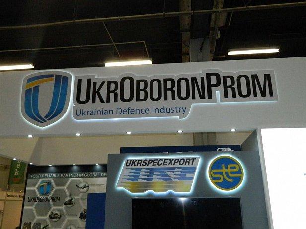 фото - Укроборонпром