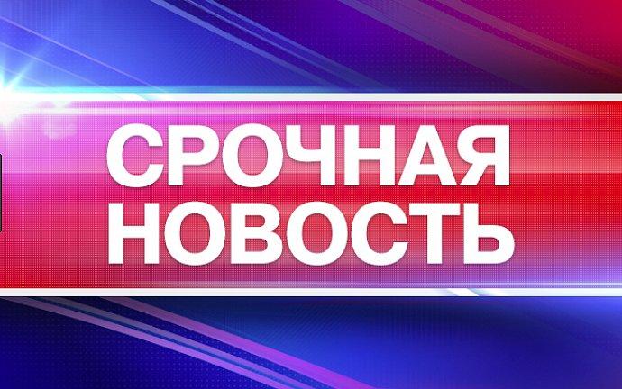 МОЛНИЯ: В России самолёт после взлета пропал с радаров