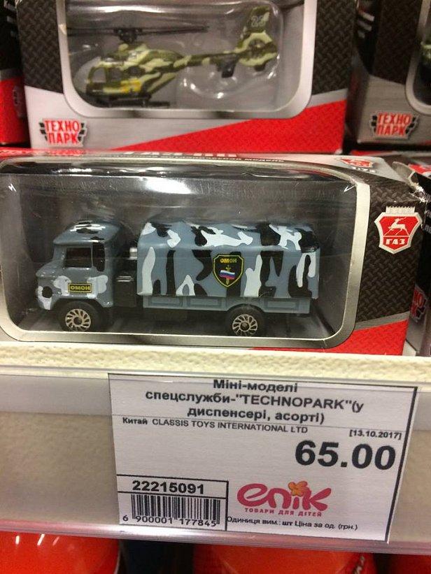 Не отвечаем за товар: Известный гипермаркет продает игрушки с российской символикой (фото)
