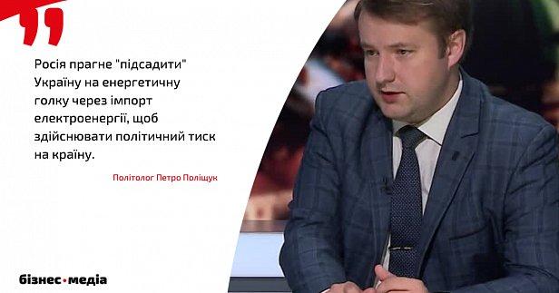 Росія прагне підсадити Україну на енергетичну голку через імпорт російської електроенергії, – Олещук