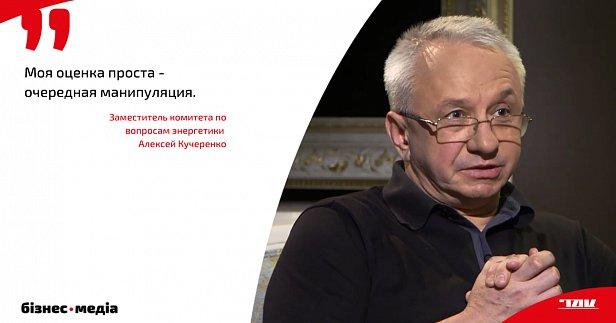 Кучеренко обвинил Андрея Геруса в манипуляциях и распространении полуправды