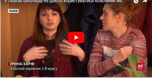 Во Львове ученице 2 класса запретили пользоваться мебелью – она за нее не заплатила (видео)